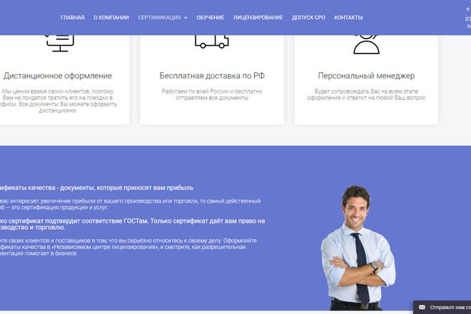 Создам сайт c удобной CMS под ключ 51 - kwork.ru