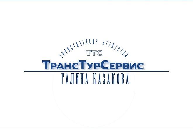 Создам элегантный шрифтовой логотип 78 - kwork.ru