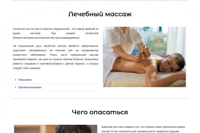 Создам сайт c удобной CMS под ключ 111 - kwork.ru