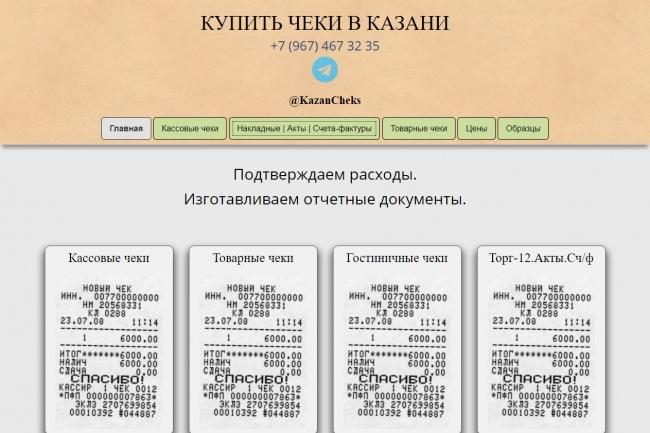 Создам сайт c удобной CMS под ключ 103 - kwork.ru