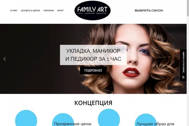 Создам сайт c удобной CMS под ключ 91 - kwork.ru