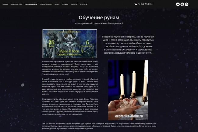 Создам сайт c удобной CMS под ключ 79 - kwork.ru