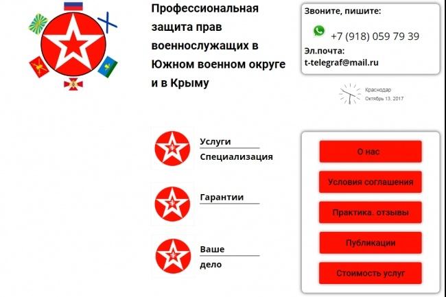 Создам сайт c удобной CMS под ключ 115 - kwork.ru
