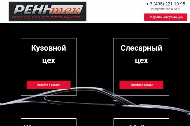 Создам сайт c удобной CMS под ключ 114 - kwork.ru