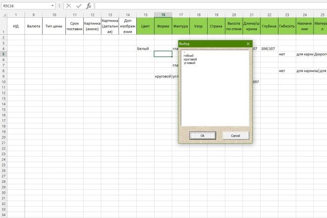 Excel формулы, сводные таблицы, макросы 9 - kwork.ru