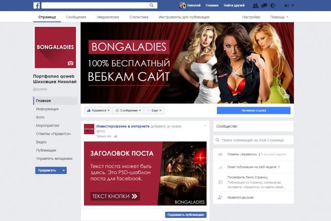 Оформлю ваше сообщество facebook 2 - kwork.ru