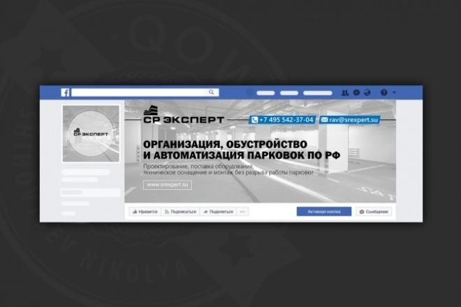 Сделаю оформление facebook 73 - kwork.ru