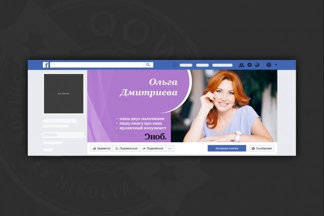 Сделаю оформление facebook 71 - kwork.ru