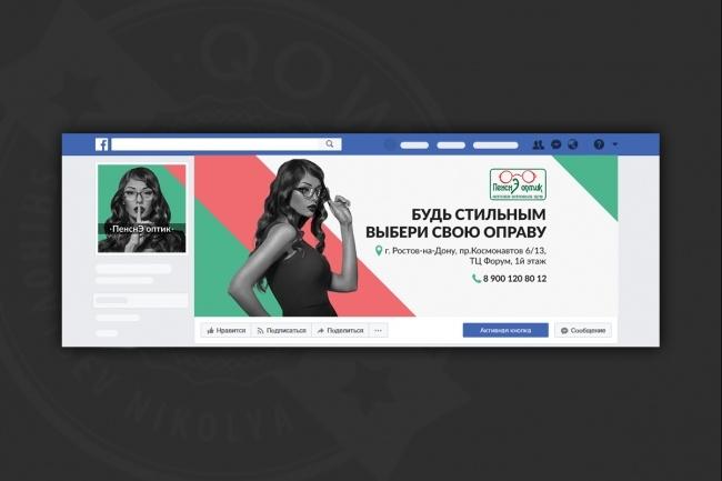 Сделаю оформление facebook 69 - kwork.ru