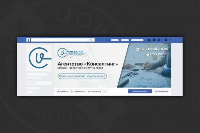 Сделаю оформление facebook 64 - kwork.ru