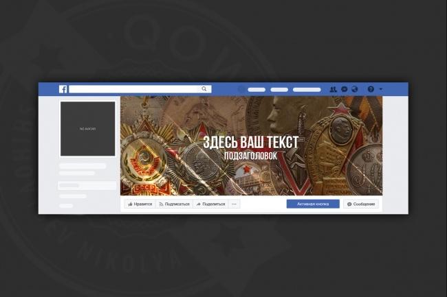 Сделаю оформление facebook 60 - kwork.ru