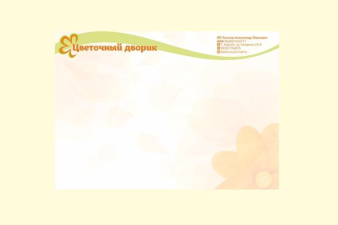 Создам фирменный бланк 23 - kwork.ru