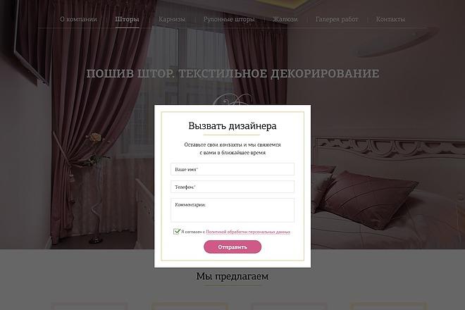 Разработаю дизайн Landing Page 12 - kwork.ru