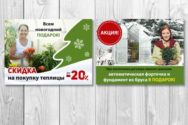 Баннеры для сайта или соцсетей 92 - kwork.ru
