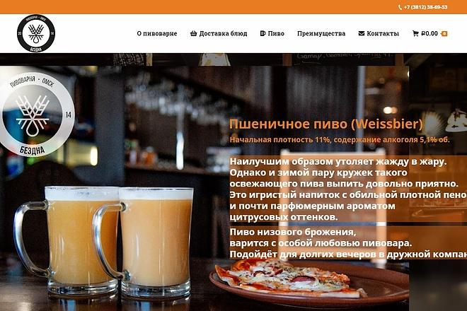 Создам современный сайт на Wordpress 17 - kwork.ru
