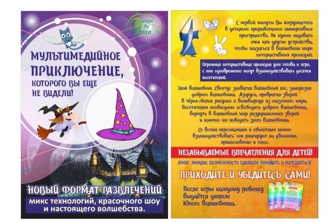 Дизайн листовки, флаера 58 - kwork.ru