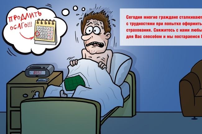 Нарисую для Вас иллюстрации в жанре карикатуры 63 - kwork.ru