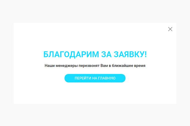 Верстка по дизайн-макету. Адаптивная верстка по вашему макету 23 - kwork.ru