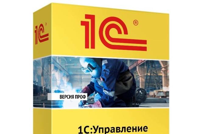 Любые работы по 1с. Доработка, обновление, помощь в выборе продукта 1с 6 - kwork.ru