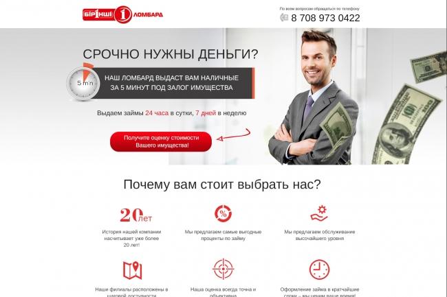Дизайн страницы Landing Page - Профессионально 71 - kwork.ru