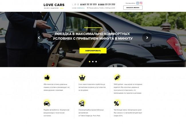 Дизайн страницы Landing Page - Профессионально 63 - kwork.ru