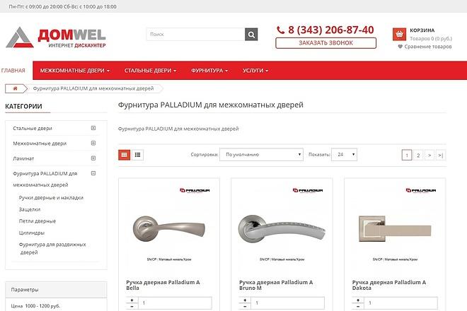 Создам интернет-магазин на CMS OpenCart, OcStore 50 - kwork.ru