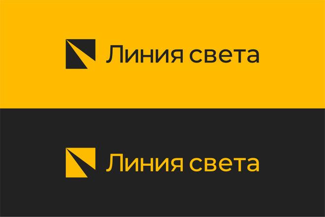 Ваш новый логотип. Неограниченные правки. Исходники в подарок 15 - kwork.ru