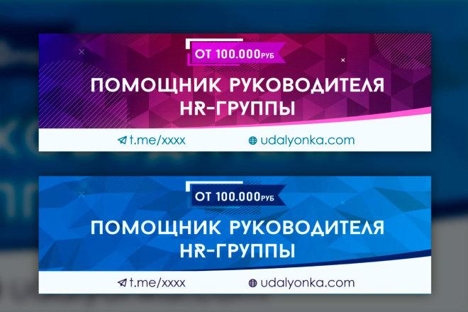 Создам стильный баннер + исходник 4 - kwork.ru