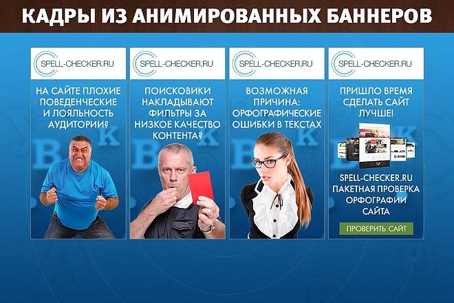 2 gif - анимированных рекламных баннера 16 - kwork.ru