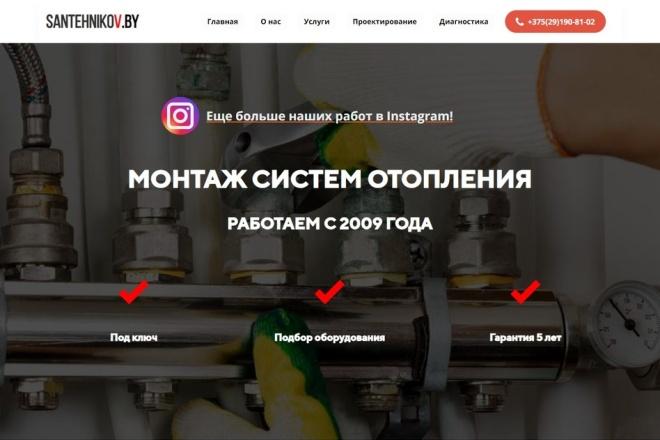 Скопирую одностраничный сайт, лендинг. Рабочие формы 16 - kwork.ru
