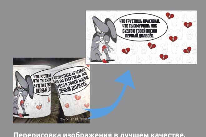 Переведу в вектор изображение любой сложности. Качественно 8 - kwork.ru