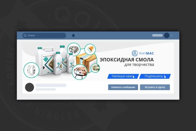 Оформление сообщества в вк 47 - kwork.ru
