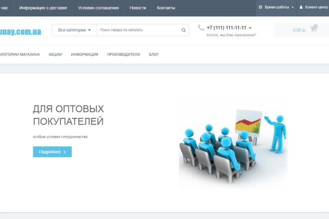 Интернет-магазин на Opencart или OCstore под ключ 4 - kwork.ru