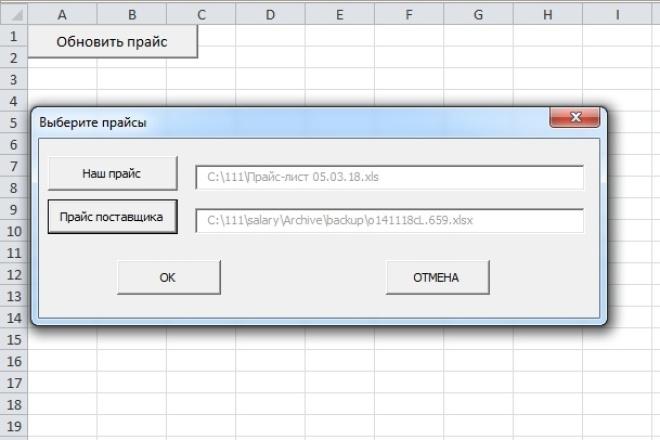 Напишу скрипт под Excel 18 - kwork.ru