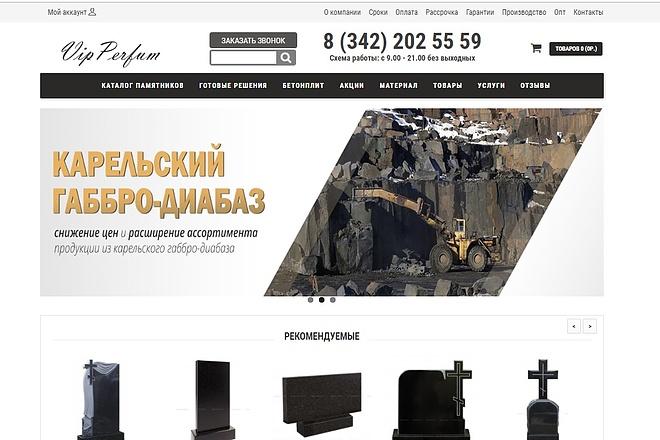 Создам интернет-магазин на CMS OpenCart, OcStore 51 - kwork.ru