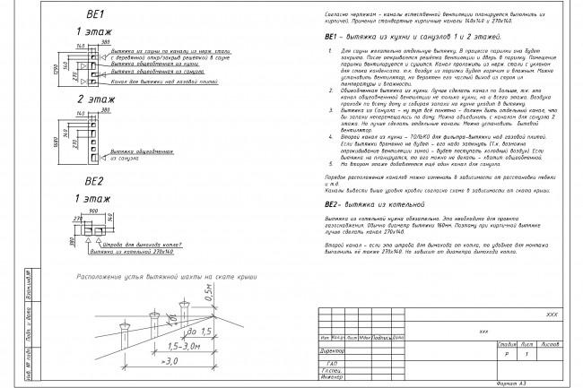 Проектирование отопления и вентиляции коттеджа 1 - kwork.ru
