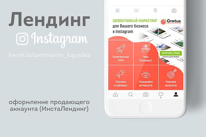 Сделаю продающий ИнстаЛендинг из 9 частей 5 - kwork.ru