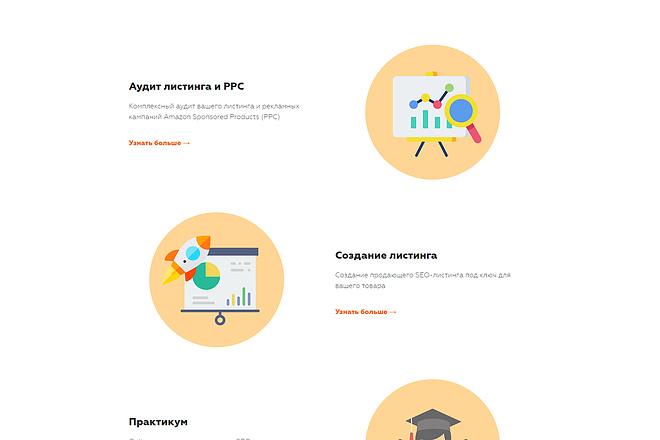 Сделаю красивый дизайн элемента сайта 26 - kwork.ru