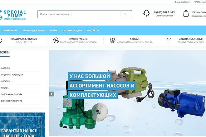Сделаю интернет-магазин 3 - kwork.ru