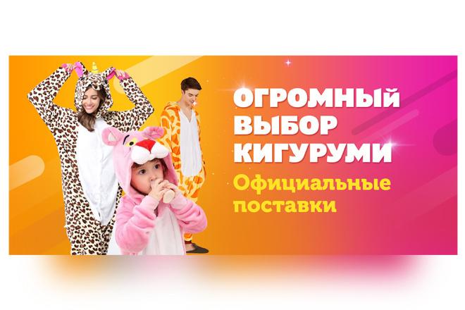 Сделаю качественный баннер 82 - kwork.ru