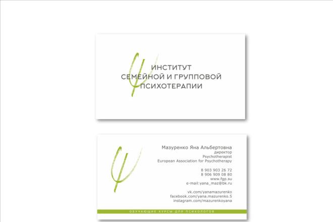 Сделаю стильный именной логотип 5 - kwork.ru