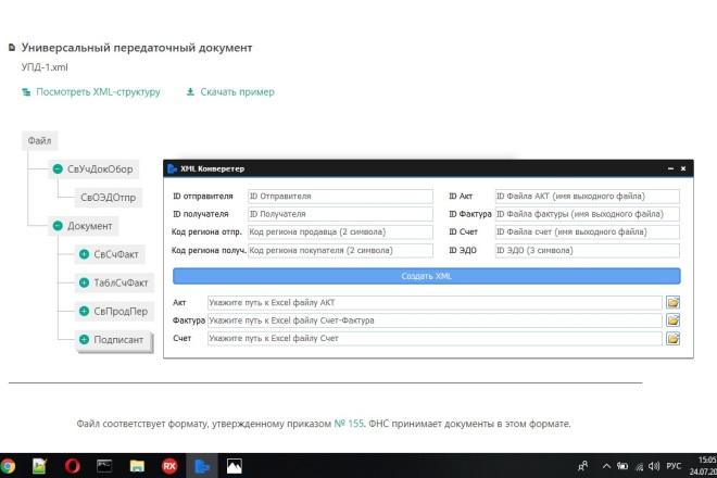 Пишу программы для ПК на Delphi 4 - kwork.ru