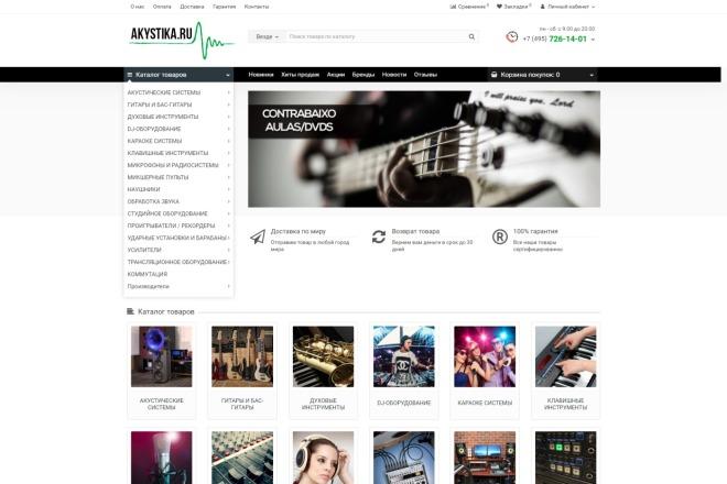 Сделаю интернет-магазин на CMS OpenCart, OcStore под ключ 6 - kwork.ru