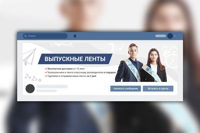 Оформление сообщества в вк 44 - kwork.ru