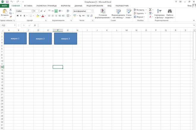 Напишу макрос на VBA для Excel 60 - kwork.ru
