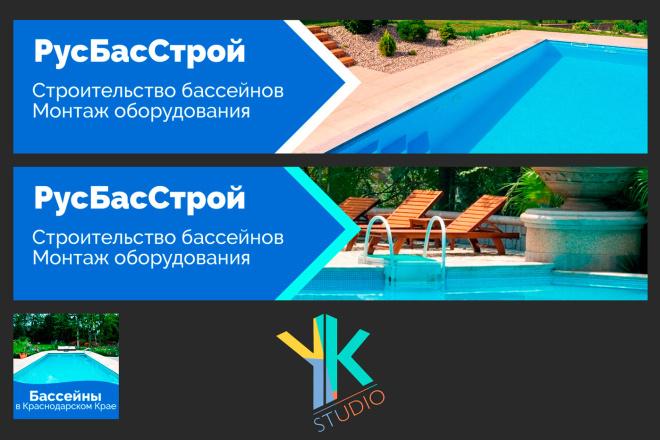 Продающие баннеры для вашего товара, услуги 29 - kwork.ru