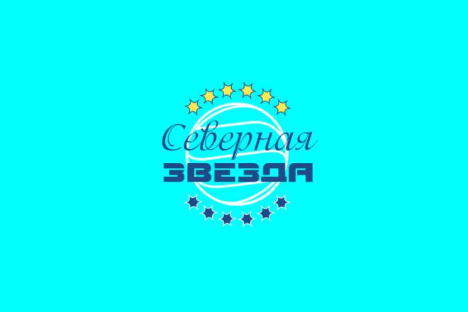 Сделаю стильный именной логотип 188 - kwork.ru