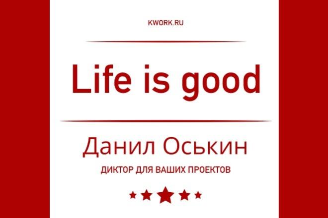 Диктор для ваших проектов 6 - kwork.ru