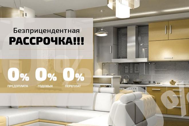 Баннеры для сайта или соц. сетей 1 - kwork.ru