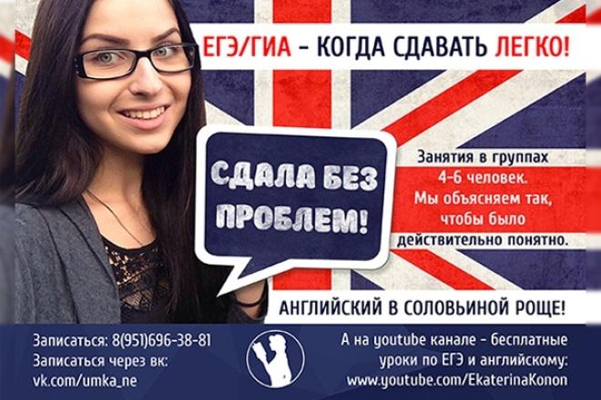 Листовки, флаеры, брошюры 4 - kwork.ru